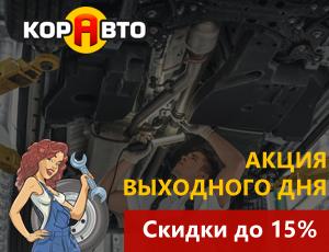https://korauto.spb.ru/upload/iblock/bb1/bb1bec3c4c3c8256e315a212ce9c0383.jpg